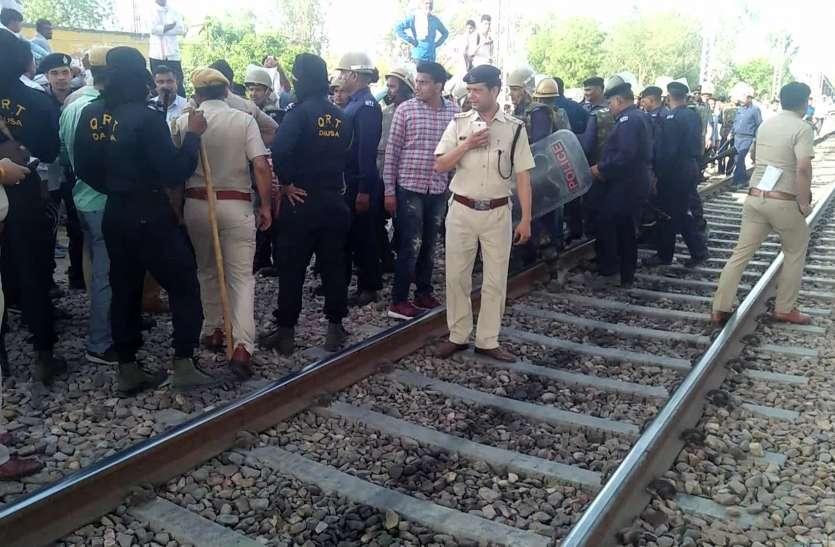 कलक्टर को ज्ञापन देने की जगह रेलवे ट्रेक पर पहुंचे किरोड़ीलाल मीणा, पुलिस ने भीड़ को इस तरह किया काबू