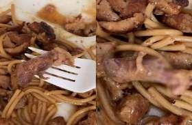 नूडल्स की प्लेट में इस महिला को रेस्टोरेंट ने परोस दिया गया मरा हुआ चूहा, वीडियो हो गया वायरल