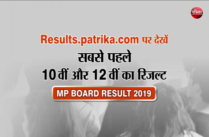 कल सुबह 11 बजे जारी होंगे 10वीं-12वीं के रिजल्ट, सबसे पहले देखें results.patrika.com पर