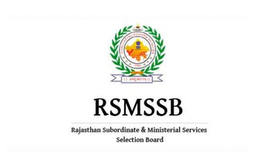 RSMSSB LDC Revised Result II 2018 घोषित, आधिकारिक वेबसाइट पर देखें रिजल्ट