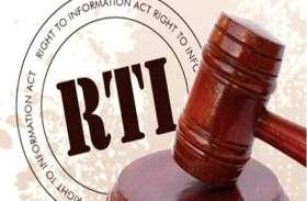 RTI में बड़ी गड़बड़ी उजागर, सूचना मांगने वालों को थमा दिया जाता था कोरा कागज