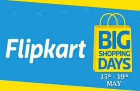 Flipkart Big Shopping Days Sale: स्मार्ट TV पर मिल रहा 75% तक का डिस्काउंट