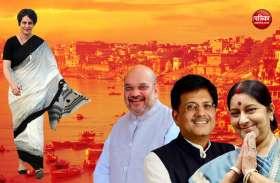 काशी का दंगल: आज आमने सामने होंगे अमित शाह और प्रियंका गांधी