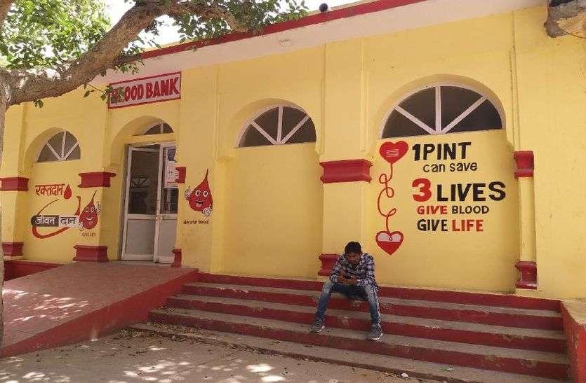 Blood Bank Alwar - ब्लड की कमी से जूझ रहा है सरकारी ब्लड बैंक   Patrika News
