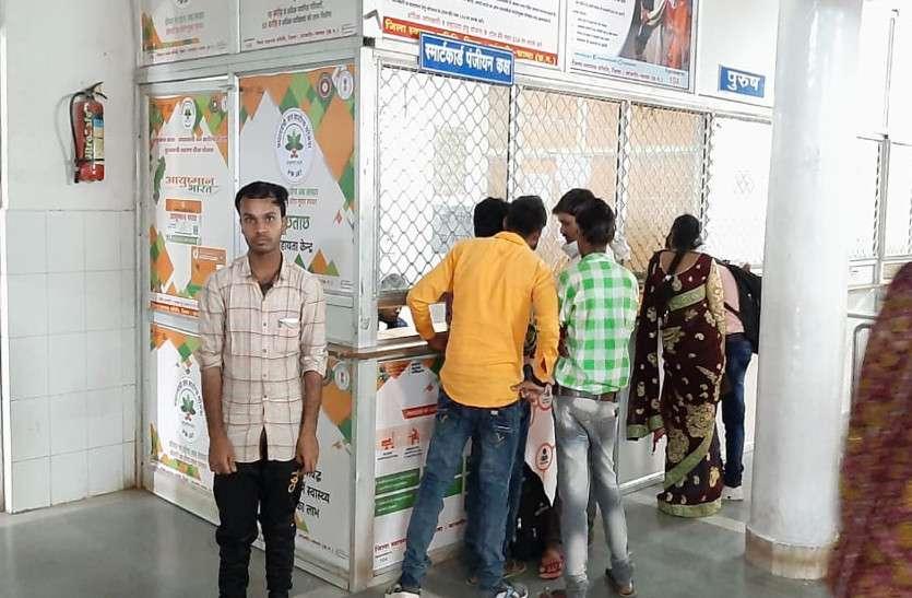 पांच लाख रुपए तक इलाज की गारंटी, मगर स्मार्ट कार्ड से साढ़े तीन सौ रुपए की दवा नहीं मिल रही