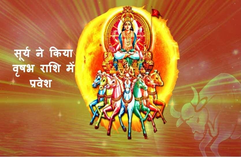 आज 15 मई को सूर्य ने किया वृष राशि में प्रवेश, इन सात राशि के 20 से 40 साल तक के लोगों की लगने वाली है लॉटरी