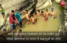 आस्था का प्रतीक.. 250 सालों में कभी नहीं सूखा राजस्थान का यह प्राचीन कुंड