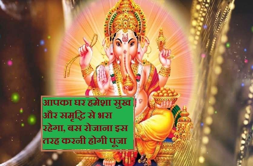आपका घर हमेशा सुख और समृद्धि से भरा रहेगा, बस रोजाना इस तरह करनी होगी पूजा