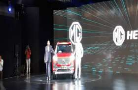 MG Motors ने लांच की देश की पहली इंटरनेट कार, शुरूआती कीमत 15 लाख