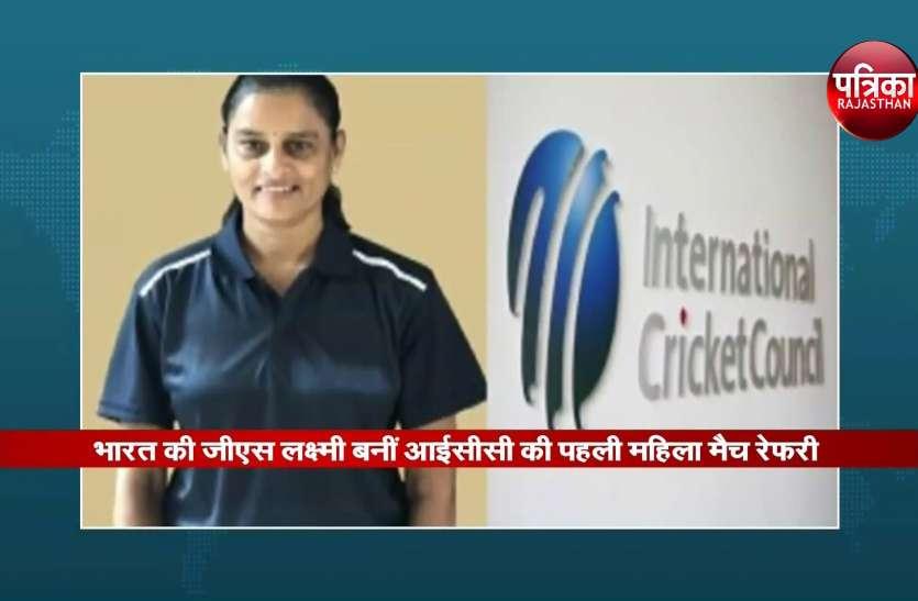 भारत की जीएस लक्ष्मी बनीं आईसीसी की पहली महिला मैच रेफरी