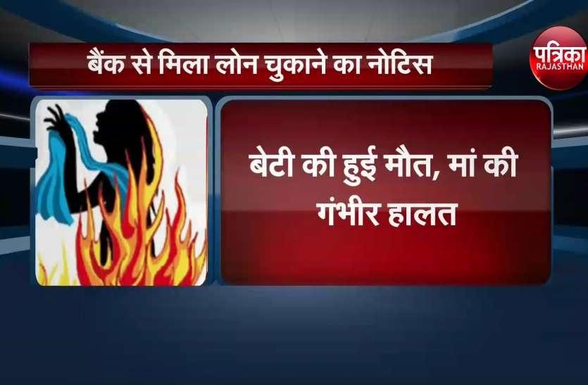 बैंक का लोन नहीं चुकाने पर महिला ने लगाई खुद को आग