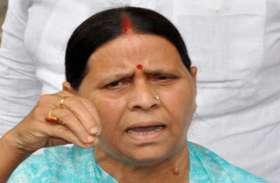 ममता के समर्थन में उतरीं राबड़ी देवी, कहा- बंगाल में दंगा कराना चाहती है BJP