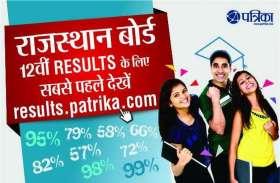 #RBSE 12th result 2019 live : जोधपुर साइंस 93.5 और कॉमर्स का परिणाम 91.78 प्रतिशत रहा
