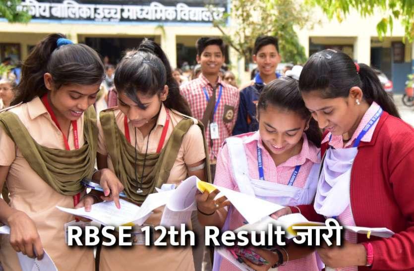 RBSE 12th Result 2019 जारी, लड़कियों ने मारी बाजी, ऐसे करें रिजल्ट डाउनलोड