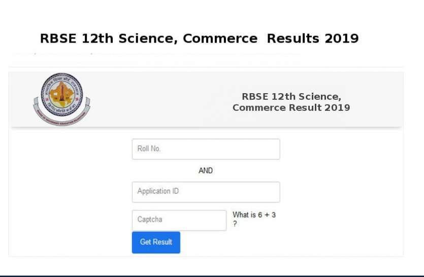 RBSE 12th Commerce, Science Result 2019 जारी, सीधे results.patrika.com से करें डाउनलोड