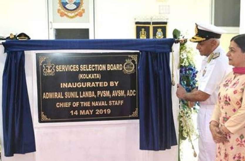 भारतीय नौसेना का पांचवें सेवा चयन बोर्ड का उद्घाटन हुआ