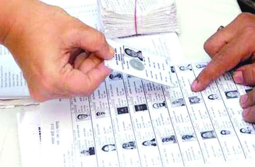 मतदाता जागरूकता अभियान की खुली पोल, चुनाव ड्यूटी में जुटे कर्मचारियों की ही रुचि नहीं