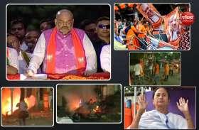 बंगाल हिंसा: जानिए कल से लेकर अब तक क्या-क्या हुआ?