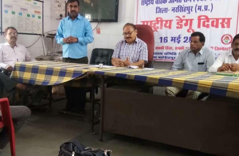 विश्व डेंगू दिवस पर हुआ जागरुकता कार्यक्रम का आयोजन