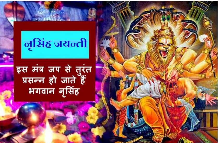 नृसिंह जयंती : इस विधान से पूजन कर जपे यह मंत्र, भगवान नृसिंह कर देंगे हर मनोकामना पूरी