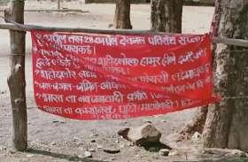 Big Breaking: फर्जी मुठभेड़ बता नक्सलियों ने सरकारी भवन में लगाया बैनर पोस्टर, 19 मई को गढ़चिरौली बंद का ऐलान