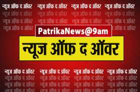 PatrikaNews@9AM: हिमाचल में बोले केंद्रीय गृहमंत्री राजनाथ सिंह, जानें इस घंटे की 5 बड़ी खबरें