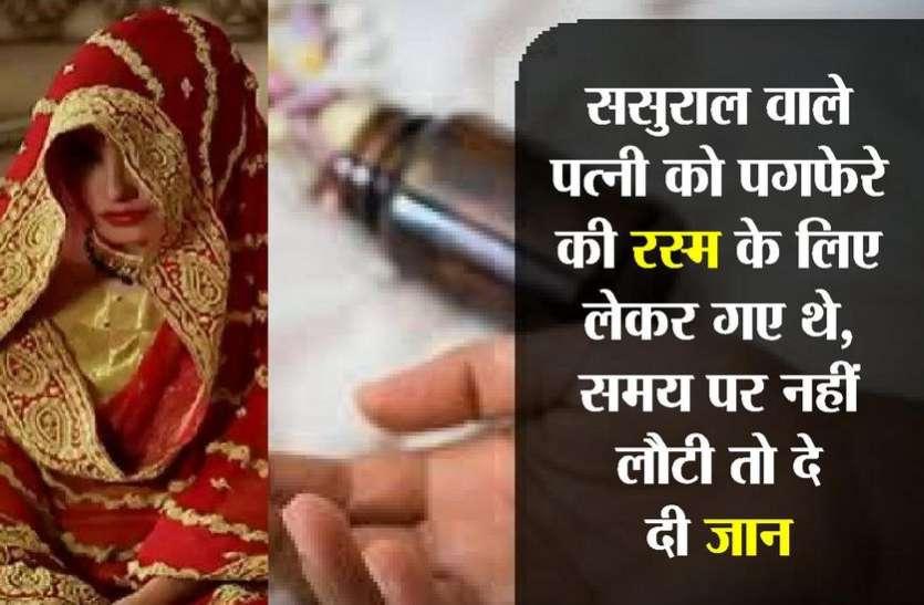 10 दिन भी नहीं सह सका पत्नी की जुदाई, ससुराल से नहीं लौटी तो दे दी जान