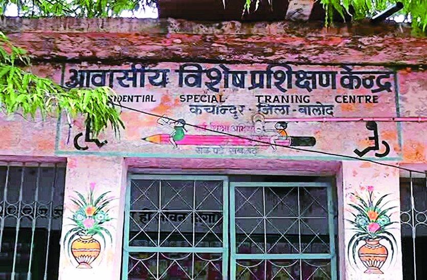 तीन साल से बंद कचांदुर के दिव्यांग आवासीय प्रशिक्षण केंद्र के संचालन की फिर जगी उम्मीद