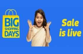 Flipkart Big Shopping Days Sale: स्मार्टफोन्स से लेकर AC पर मिल रहा भारी डिस्काउंट, देखें लिस्ट