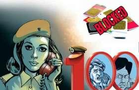 एसएसपी की बहन बन इंस्पेक्टर को धमकाया, खुला बड़ा राज, असलियत जान पुलिस वाले भी हैरान