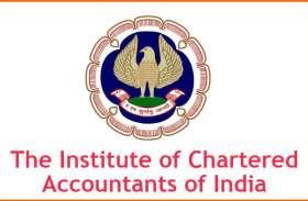 यूपीएससी परीक्षा के कारण सीए की परीक्षा टली : आईसीएआई