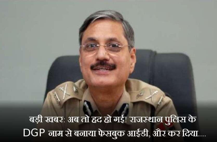 बड़ी खबर: अब तो हद हो गई! राजस्थान पुलिस के DGP के नाम से बनाया फेसबुक आईडी, और कर दिया....