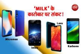 चीन ने भारत से खत्म किया 'MILK' का कारोबार, 20 एकड़ के प्लांट पर लगा ताला
