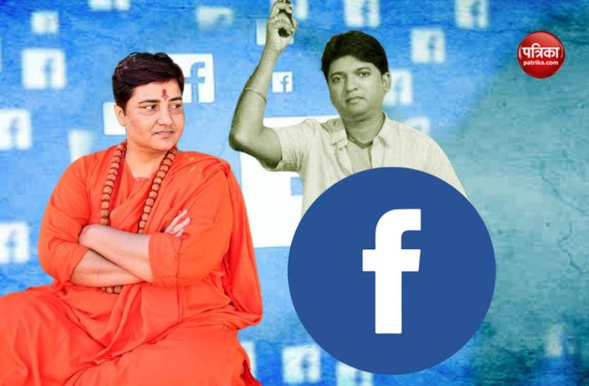 साध्वी प्रज्ञा और हिंदू विरोधी पोस्ट करने पर डॉक्टर की मुंबई से गिरफ्तारी