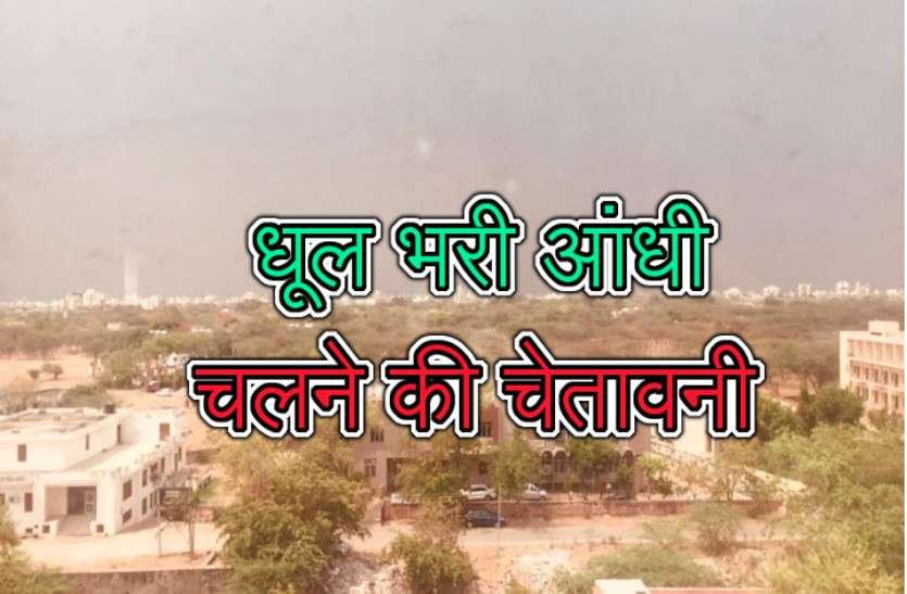 राजस्थान के 10 जिलों में आज धूल भरी आंधी चलने की चेतावनी, सावधान रहें