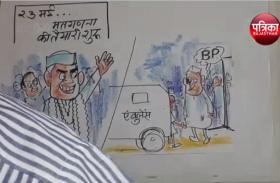 मतगणना की तैयारी शुरू,पर देखिए कार्टूनिस्ट लोकेन्द्र सिंह की कलम से