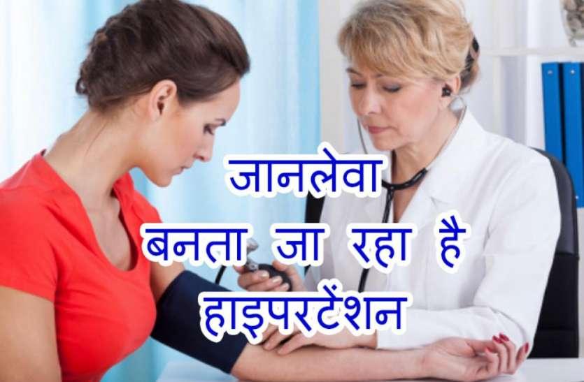 World Hypertension Day 2019: घबराहट, चक्कर, कमजोरी को ना करें अनदेखा नहीं तो आप घिर सकते हैं इस खतनाक बीमारी से