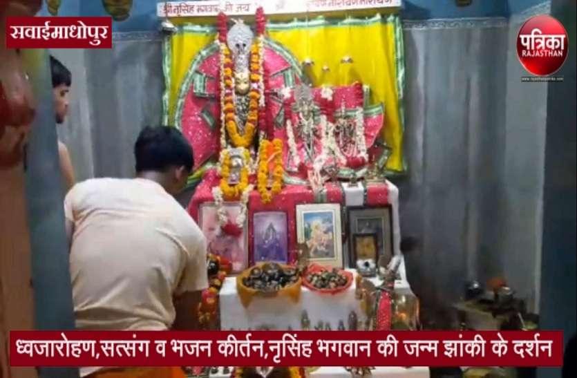VIDEO : सवाईमाधोपुर शहर में नृसिंह भगवान की जन्म झांकी के दर्शन, शहर के सौरती बाजार में नृसिंह भगवान का मेला आज