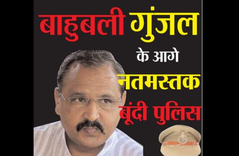 कांग्रेस राज में भी भाजपा के इस बाहुबली का सिक्का कायम, एक साल बाद भी बूंदी पुलिस खौफजदा