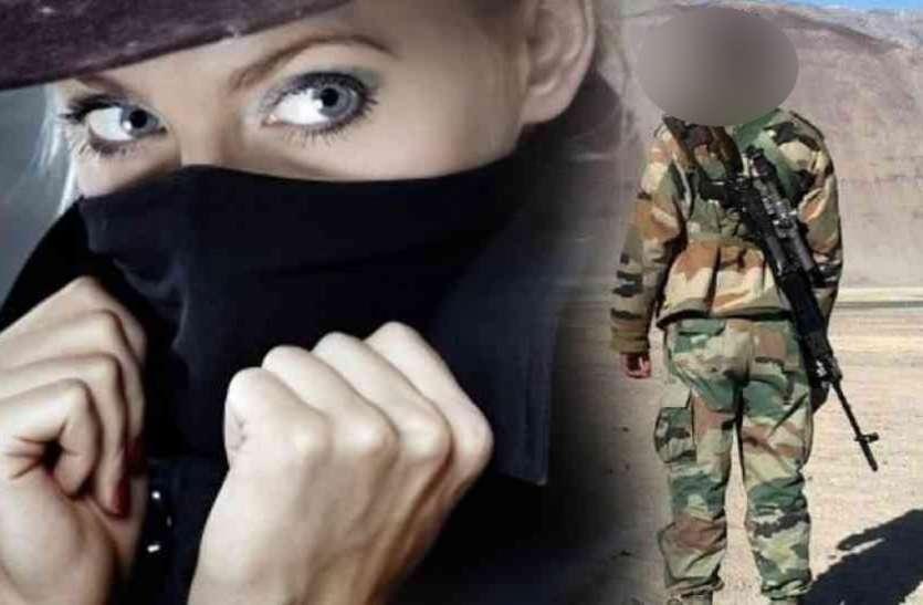 Honeytrap : पाकिस्तानी युवती के जाल में फंसा सेना का क्लर्क, इस लालच में भेज दी गोपनीय जानकारियां