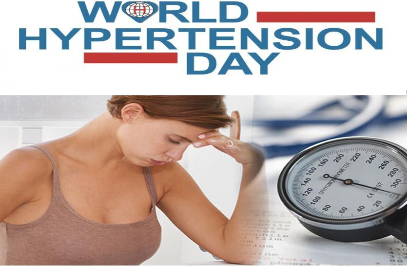 World Hypertension Day 2019 – जानिए महिलाओं में होनी वाली हाइपर टेंशन की समस्या के बारे में
