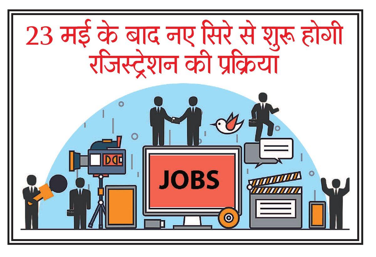 दोहरी खुशी: रोजगार तो मिलेगा ही, साथ मिलेगी ट्रेनिंग सेंटर चुनने की भी आजादी
