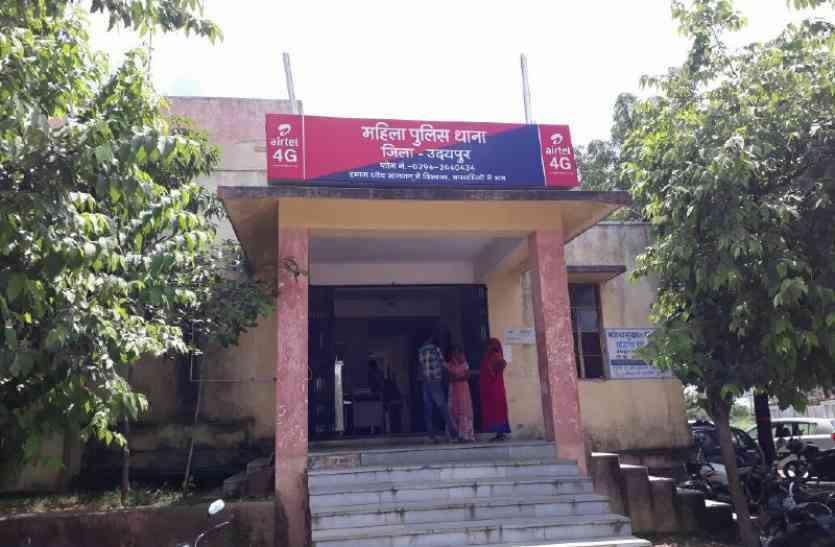 अब उदयपुर शहर में ही सुनी जाएगी महिलाओं की फरियाद, शहर में ही होगी सुलह