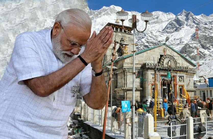 चुनाव से पहले शिव की शरण में पहुंचे PM मोदी, केदारनाथ और बदरीनाथ का करेंगे दर्शन