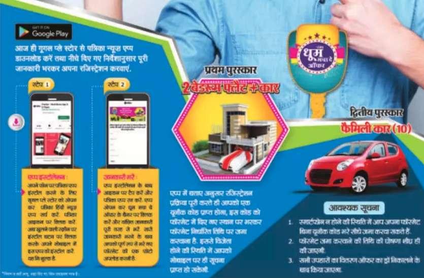 पत्रिका धूम मचा दे ऑफर, आप भी इस तरह जीत सकते हैं 2 बेडरूम फ्लैट और कार