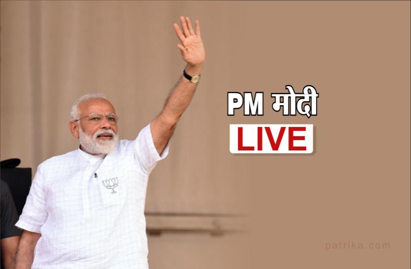 Lok Sabha Election 2019: पीेएम मोदी का बड़ा हमला, कांग्रेस के लिए बोली यह बात
