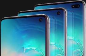 Punch Hole डिस्प्ले के साथ आते हैं ये स्मार्टफोन्स, यहां जानें सबकुछ