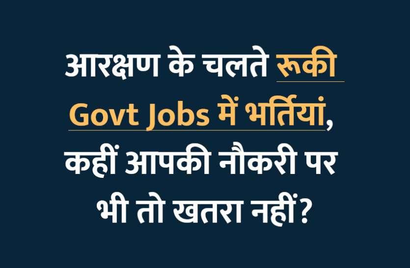 आरक्षण के चलते अटकी सैंकड़ों Govt Jobs, कहीं आपकी नौकरी पर भी तो खतरा नहीं?