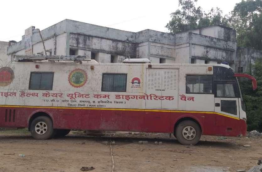 धूल खा रहा लाखों का चलित अस्पताल वाहन!