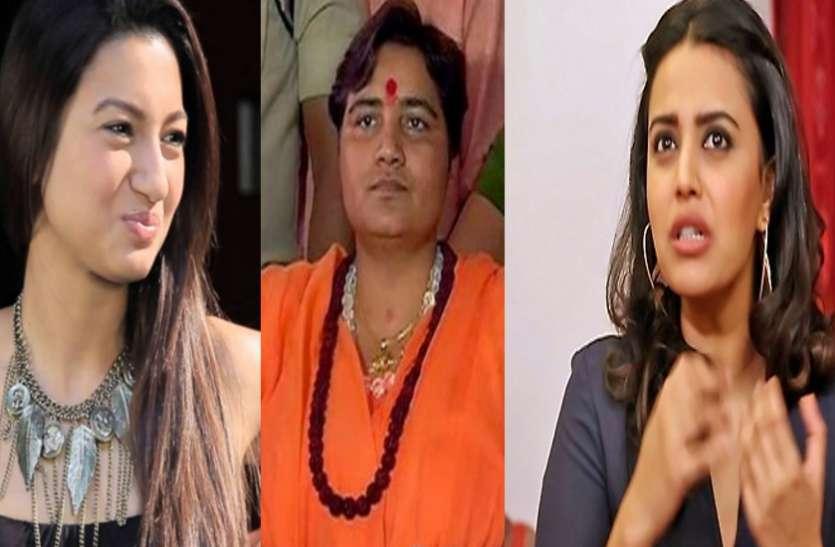 'हिंदू आंतकवाद' बयान पर साध्वी ने मांगी माफी, गौहर और स्वरा ने जमकर उड़ाई नेता की खिल्ली, ऐसे कसा तंज